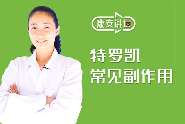 【康安讲坛】科普:特罗凯12种常见副作用极其应对方式!