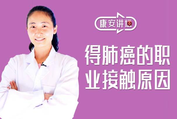 【康安讲坛】你为什么会得肺癌?原因有5个,有一个是和你的职业有关!